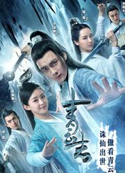 The Legend of Chusen / Noble Aspirations China Drama