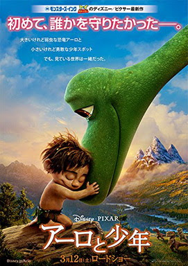 [MOVIES] アーロと少年 / The Good Dinosaur (BDRIP)