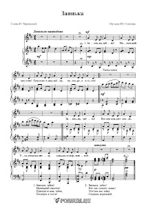 """Песня """"Заинька"""" Музыка Ю. Слонова: ноты"""
