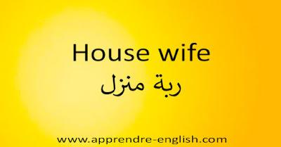House wife ربة منزل