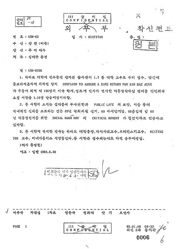 반기문 비밀문서