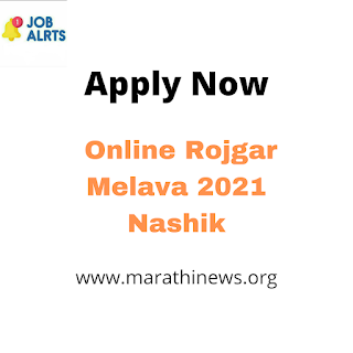 Nashik Online Rojgar Melava 2021