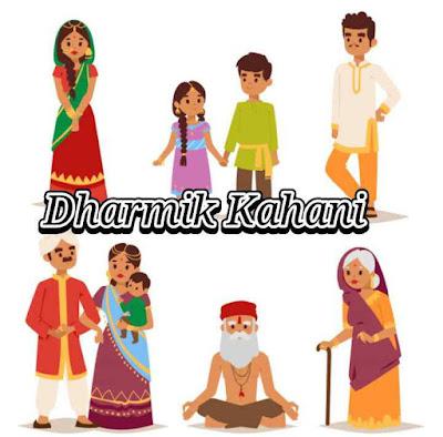 Dharmik Kahani