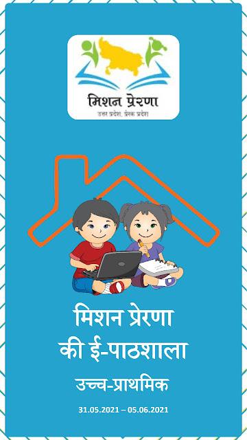 सप्ताह 1 मिशन प्रेरणा ई पाठशाला फेज 3 रजिस्टर  उच्च प्राथमिक कक्षाओं हेतु e Pathshala-Upper Primary (Week1-31 May-5Jun)