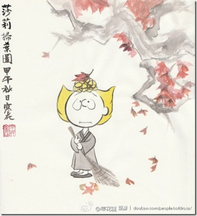 Peanuts X China Chic by froidrosarouge 花生漫畫 中國風 by寒花 Sally sweeping leaves