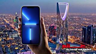 أسعار جوالات ايفون IPhone في السعودية