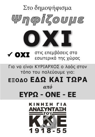 20150629trikaki-oxi