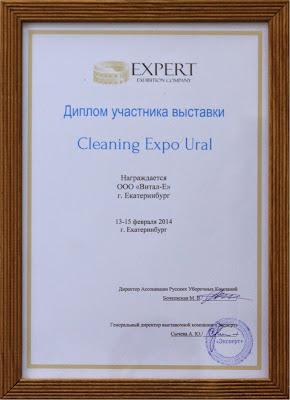 """Диплом за участие в выставке """"Cleaning Expo Ural"""" 2014, г. Екатеринбург"""