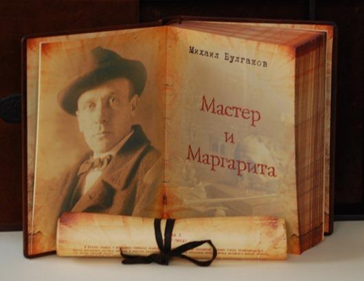 Мастер-и-Маргарита