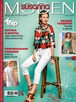 Читать онлайн журнал<br>Susanna Мoden + Выкройки (№6 2016) <br>или скачать журнал бесплатно