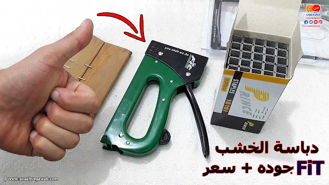 دباسة الخشب اليدويه fit وكيفية استخدامها وسعرها مراجعه كامله