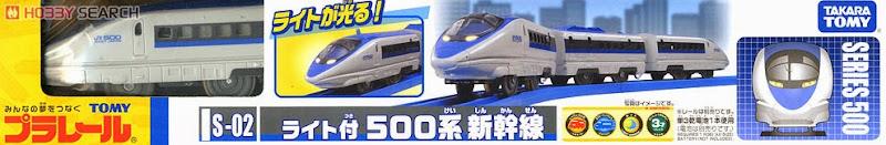 Đồ chơi Tàu hỏa có đèn S-02 Series 500 Bullet Train được làm từ chất liệu nhựa cao cấp, an toàn
