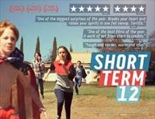 فيلم Short Term 12