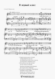 """Песня """"В первый класс"""" Музыка Ю. Слонова: ноты"""