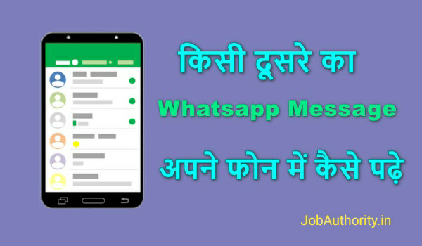 How to read another's WhatsApp Message in your phone: