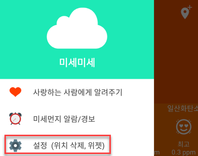 미세먼지 앱 설정