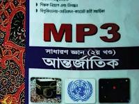 MP3 International  Affairs | MP3 সাধারণ জ্ঞান - আন্তর্জাতিক - PDF কপি