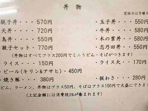 メニュー(【愛知県稲沢市】そば松)