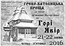 http://gora-jawor.5v.pl/images/pdf/G.Jawor/Gora-Jawor-2016_plakat_col_%5BUA%5D.pdf