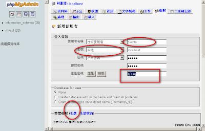 設定新增使用者的帳號及密碼