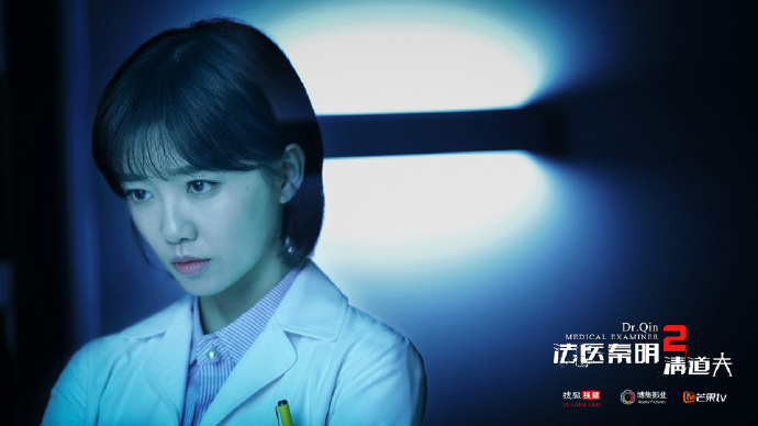 Medical Examiner Dr. Qin 2: Qing Dao Fu China Web Drama