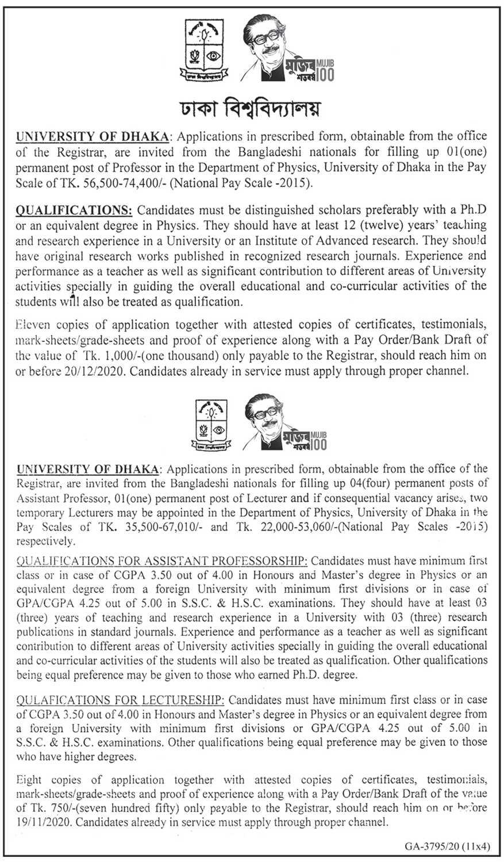 ঢাকা বিশ্ববিদ্যালয়ে নিয়োগ বিজ্ঞপ্তি -  Dhaka University Job Circular