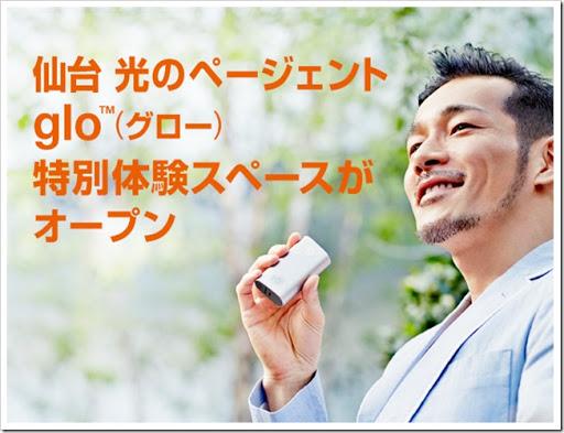 "mainimg1 thumb%25255B3%25255D - 【電子タバコ】仙台に電子加熱タバコ""Glo(グロー)""特別体験スペースがオープン"