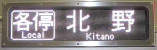 京王電鉄 各停 北野行き1 7000系LED 行先表示