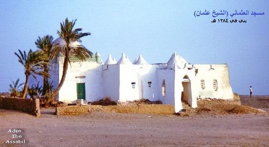 مسجد العثماني الزبيري ــ السلطان محمد محسن فضل 1284هـ2