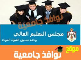 موعد تقديم طلبات التجسير 2013/2014 للجامعات الاردنية