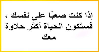 ❤️ إذا كنت صعبًا على نفسك ، فستكون الحياة أكثر حلاوة معك.