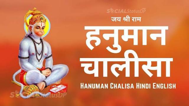 Hanuman Chalisa Hindi Lyrics and PDF, Hanuman Chalisa in hindi, Hanuman Chalisa in hindi, hanuman chalisa, hanuman chalisa in hindi, hanuman chalisa images in hindi, hanuman chalisa image, hanuman chalisa image download, hanuman chalisa images hd, hanuman chalisa images free download, hanuman chalisa hindi, hanuman chalisa hindi hd photo, hanuman chalisa photo, hanuman chalisa photo in hindi, hanuman chalisa picture, hindi hanuman chalisa, hanuman chalisa ki photo, hanuman chalisa hd photo in hindi, download hanuman chalisa in hindi, hanuman chalisa in hindi download, hanuman chalisa lyrics, hanuman chalisa lyrics in hindi, hanuman chalisa meaning, hanuman chalisa meaning in hindi, hanuman chalisa original, hanuman chalisa original language, hanuman chalisa original lyrics, hanuman chalisa with meaning, hanuman chalisa with meaning in hindi, hanuman chalisa pdf in hindi, hanuman chalisa pdf, hanuman chalisa lyrics in hindi pdf,