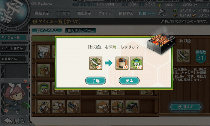 艦これ_秋刀魚祭り_2018_ドロップ_装備_報酬_編成_期間_海域_09.png