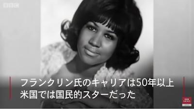 アレサ・フランクリンさん、女王としてソウルミュージックを牽引