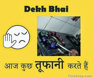 dEKH BHAI (9)