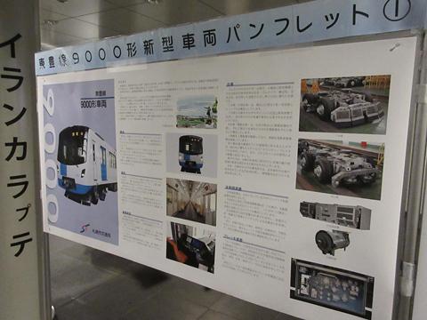 札幌市営交通EXPO 2015 その13<br />