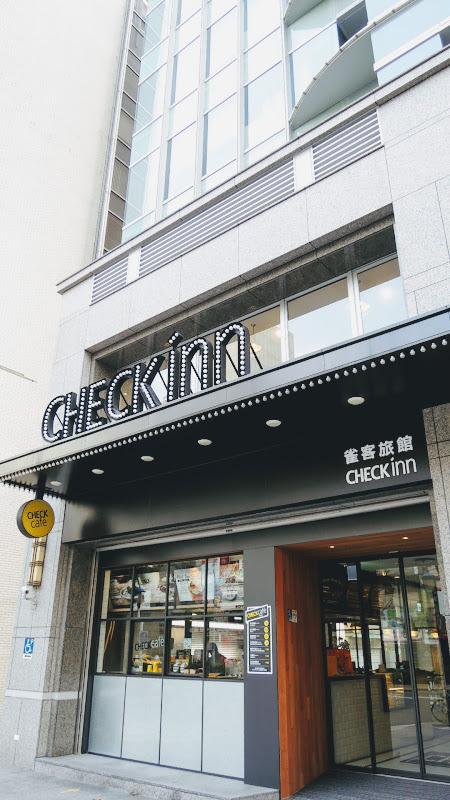 Check Café 雀客咖啡在 CHECK inn 雀客旅館一樓.JPG