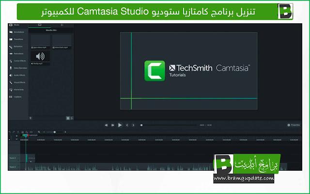 تحميل برنامج كامتازيا ستوديو Camtasia Studio 2020 للكمبيوتر - موقع برامج أبديت