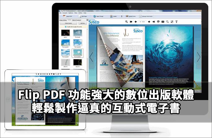 Flip PDF Pro § 互動式翻頁電子書,寫真書的製作專家 (贈送註冊碼) - 靖.技場