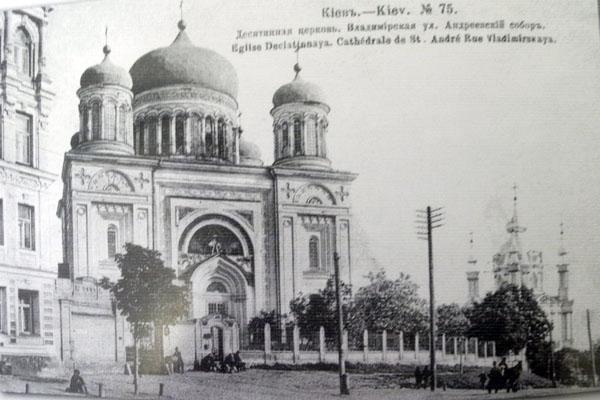 Десятинная церковь в Киеве конец XIX-начало XX столетия