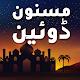 Masnoon Duain मसनून दुआओं की किताब Download for PC Windows 10/8/7