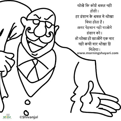 dhoka image dhoka shayari image pyar me dhoka image dhoka dp dhoka pic dhokha shayari image love dhoka image dhoka shayari wallpaper dhokebaaz shayari image dhokebaaz images dhoka shayari photo ladki dhoka image dhoka images in hindi