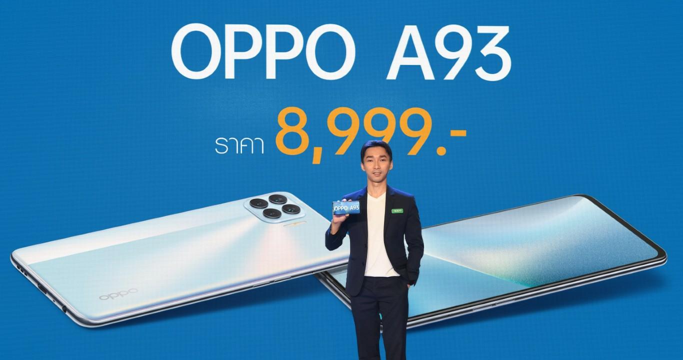 """เปิดตัวแล้ว! OPPO A93 สมาร์ทโฟนดีไซน์บางเฉียบภายใต้สโลแกน """"สนุกทุกโมเมนต์"""" ในราคา 8,999 บาท"""