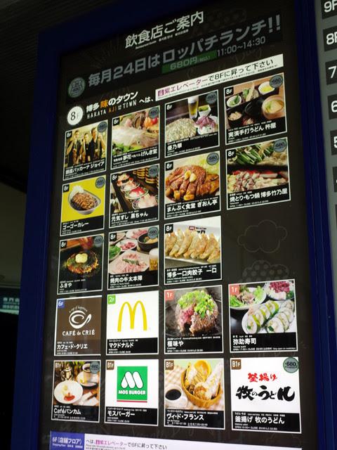 博多バスターミナルの飲食店の案内看板