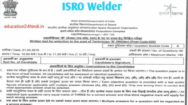 Welder Question And Answers In Hindi / ITI Imp Welder Question 2020