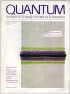 QUANTUM - τεύχος Ιουλ.-Αυγ. 1995