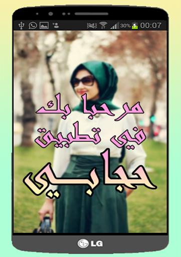 حجابي Hijabi بدون أنترنت