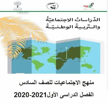 منهج الاجتماعيات للصف السادس الفصل الدراسى الأول2020-2021