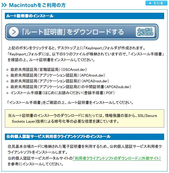 【Tips】過去のmacOSインストーラーをダウンロー …