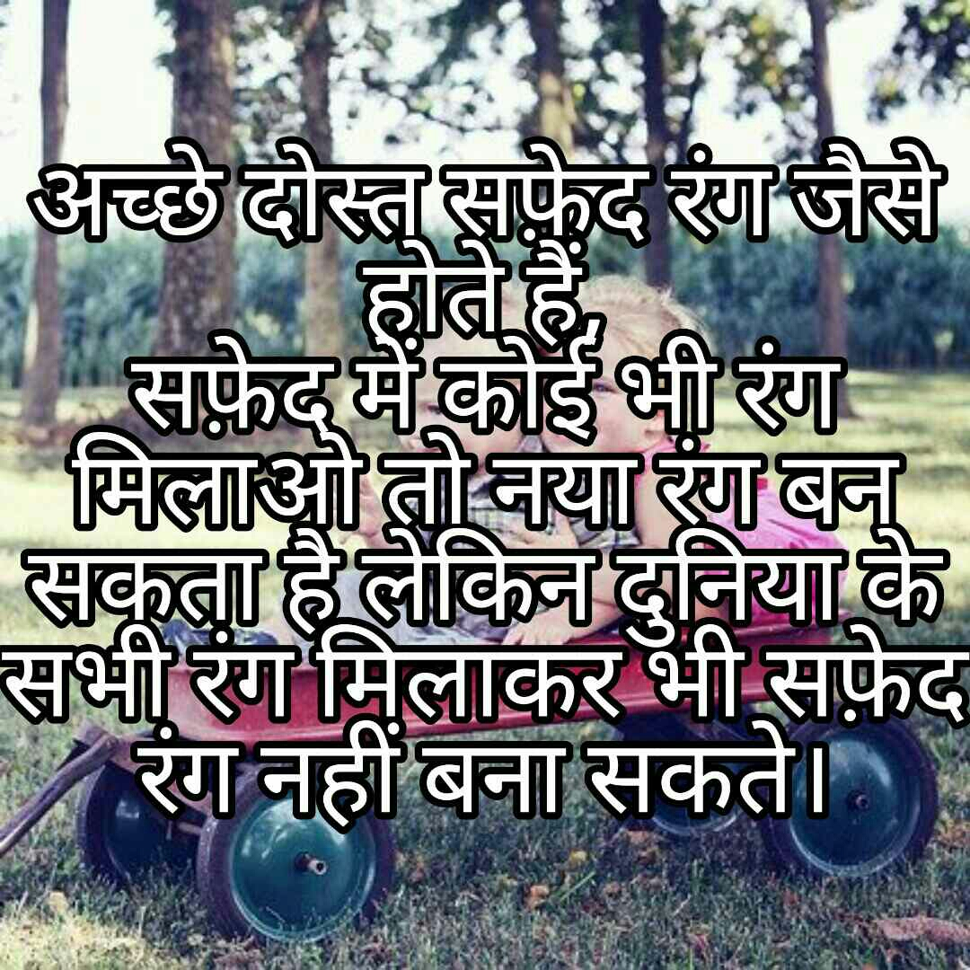 Dosti Shayari With Images